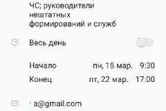 Пример отображения события из файла в интерфейсе ОС «Android»