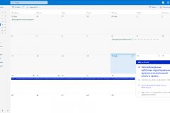 Пример отображения события из файла в интерфейсе сервиса «Outlook»