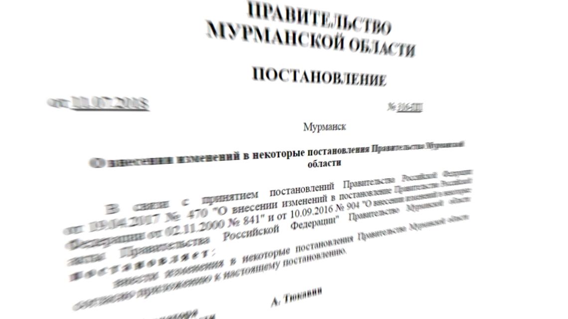 Внесены изменения в Положения об организации подготовки населения в области ГО и защиты от ЧС