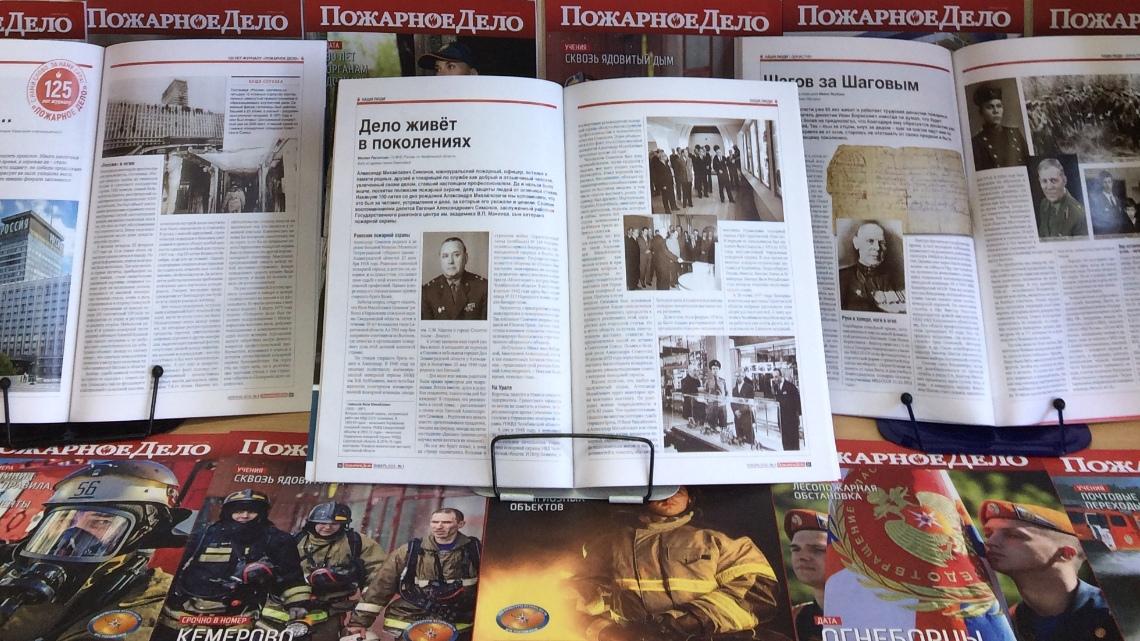 Выставка, приуроченная ко Дню советской пожарной охраны