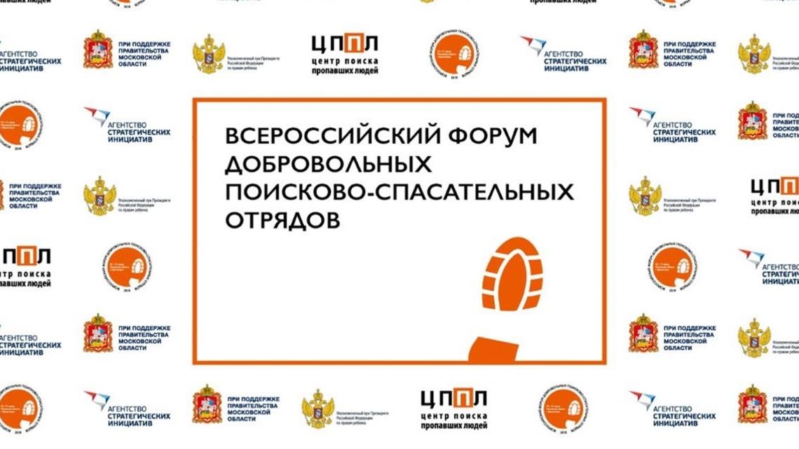 Начальник учебно-методического центра по ГО и ЧС Ия Курляндская приняла участие во II Всероссийском форуме добровольных поисково-спасательных отрядов