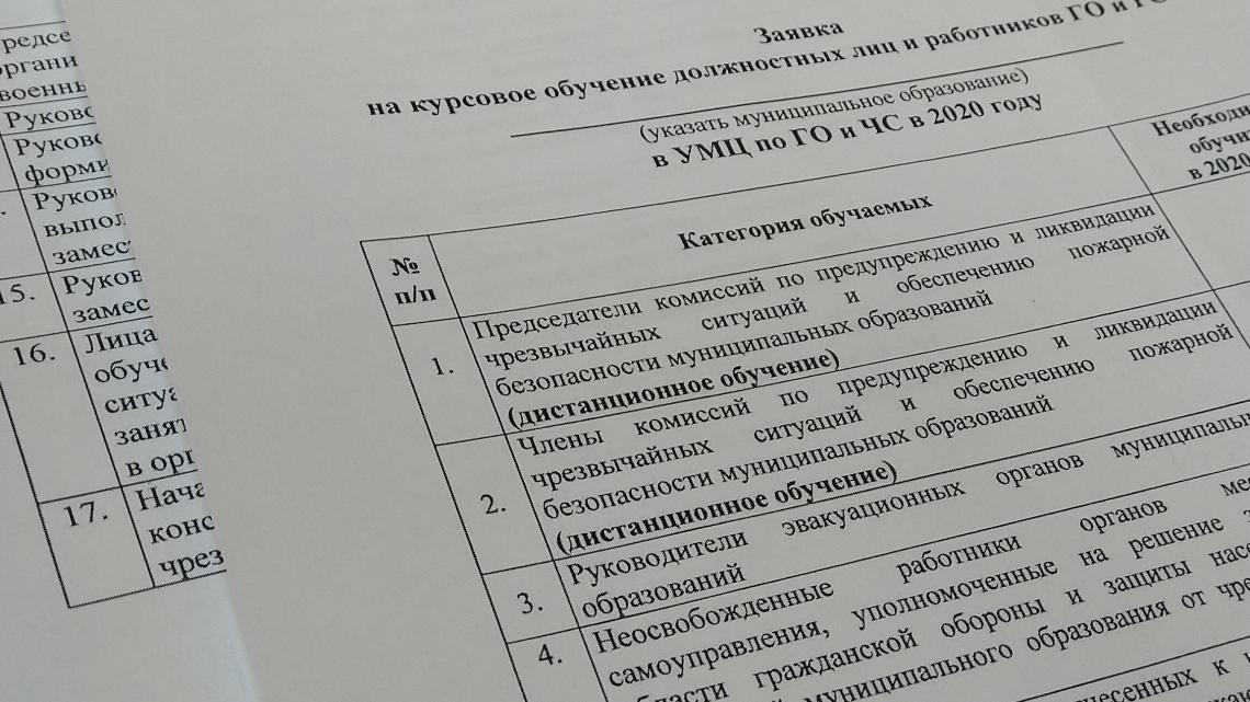 Начат сбор предварительных заявок на курсовое обучение должностных лиц и работников ГО и РСЧС в 2020 году