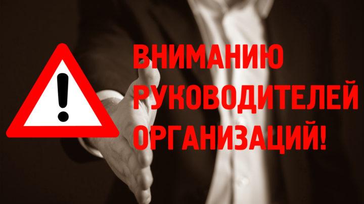 Вниманию руководителей организаций города Мурманска и Мурманской области!