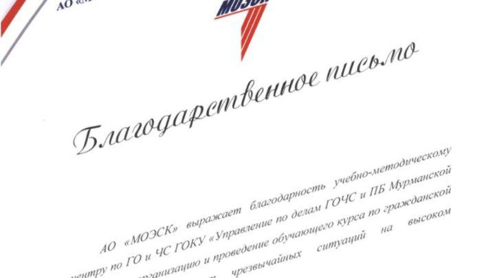 Благодарственное письмо АО «МОЭСК»
