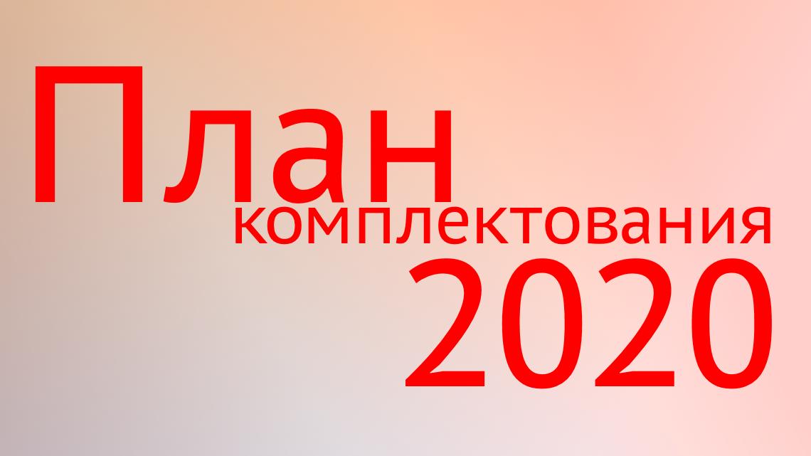 Опубликован план комплектования на 2020 учебный год