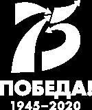 Организационный комитет по подготовке и проведению празднования 75-й годовщины Победы в Великой Отечественной войне 1941-1945 годов