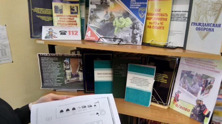 Обзорная выставка литературы по ГО