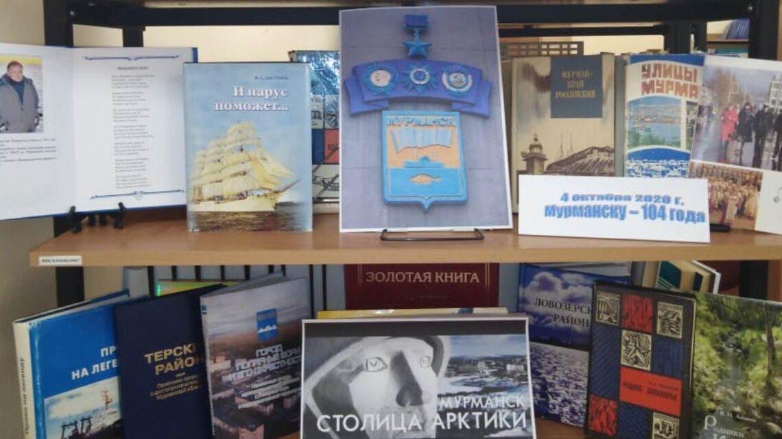 Выставка книг, посвящённая 104-летию города-героя Мурманска