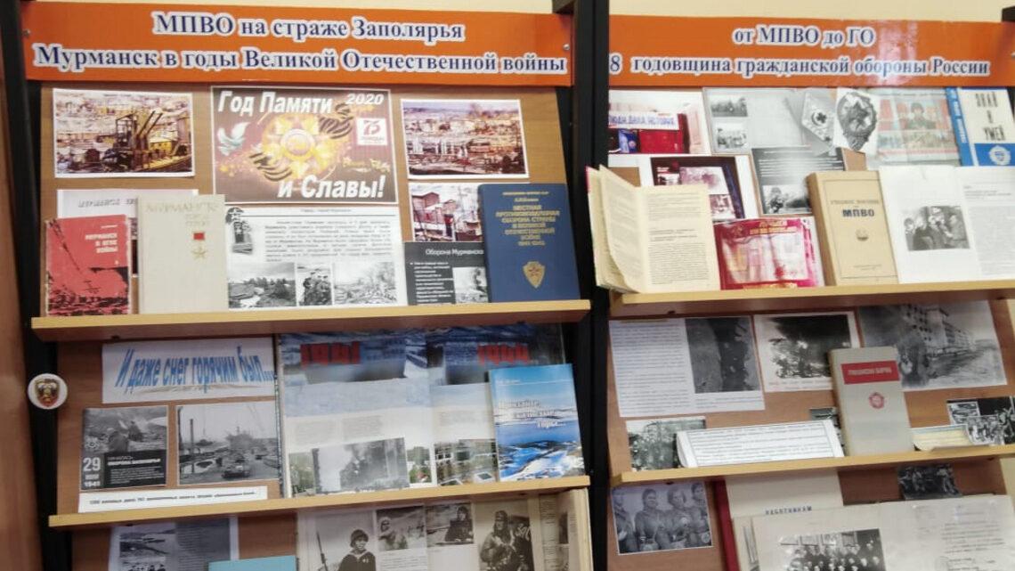 «МПВО на страже Заполярья. Мурманск в годы ВОВ»