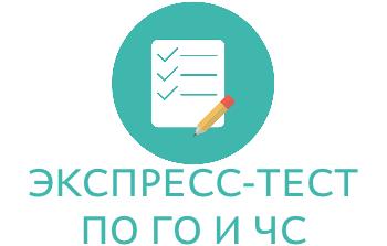 Экспресс-тест по ГО и ЧС