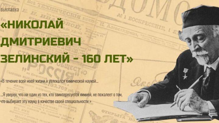 Русский химик, который спас сотни тысяч человеческих жизней