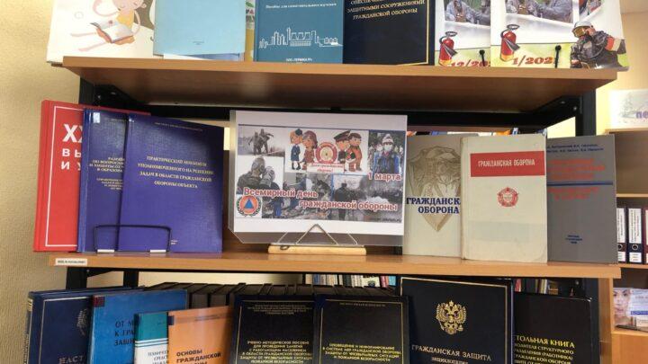Выставка литературы «Гражданская оборона – дело всех и каждого»
