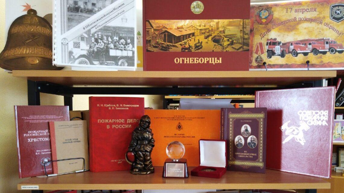 17 апреля — День советской пожарной охраны