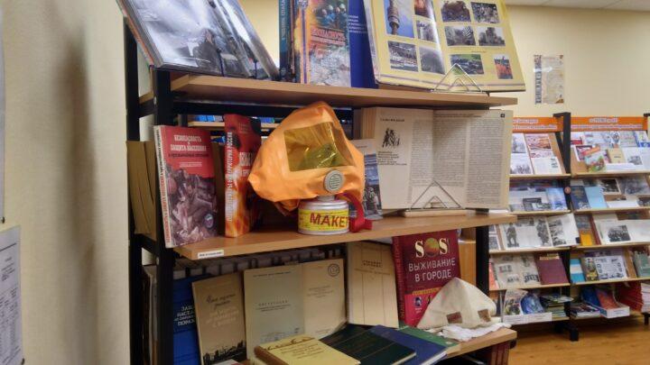 «Неделя безопасности»: выставка книг в УМЦ
