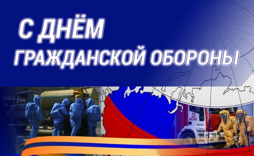 4 октября отмечается 89-летие образования гражданской обороны Российской Федерации