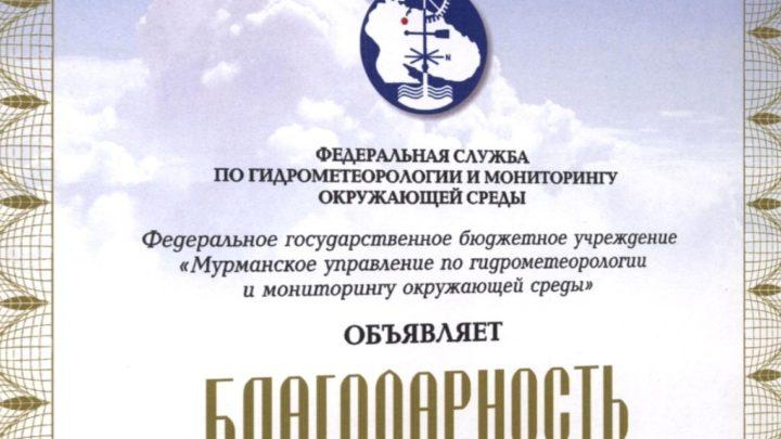 Благодарность ФГБУ «Мурманское УГМС»