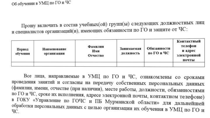 О направлении заявок на обучение в УМЦ