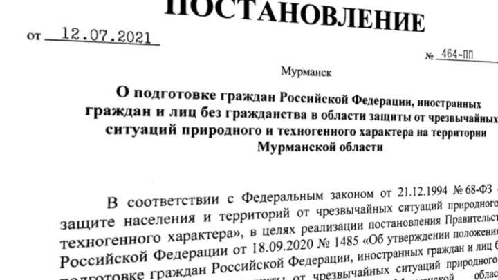 Опубликовано постановление Правительства Мурманской области от 12.07.2021 № 464-ПП