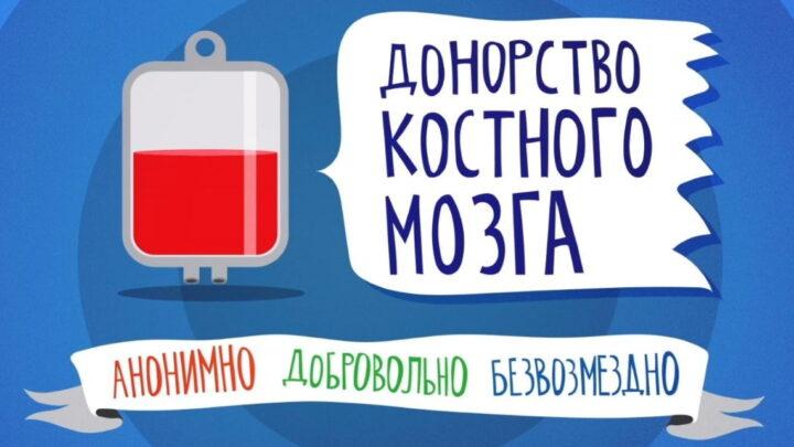 Всемирный День донора костного мозга